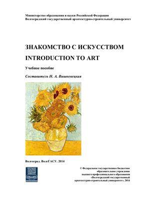 Вишневецкая Н.А. (сост.) Знакомство с искусством. Introduction to Art