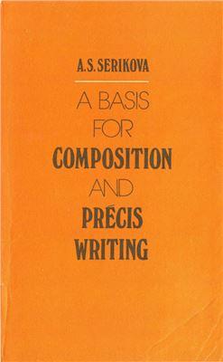 Серикова А.С. Основы композиции и реферирования текстов на английском языке