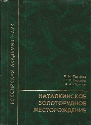 Гончаров В.И., Ворошин С.В., Сидоров В.А. Наталкинское золоторудное месторождение