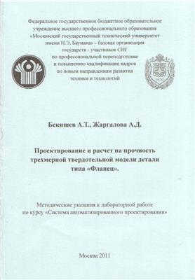 Бекишев А.Т., Жаргалова А.Д. Проектирование и расчет на прочность трехмерной твердотельной модели детали типа Фланец