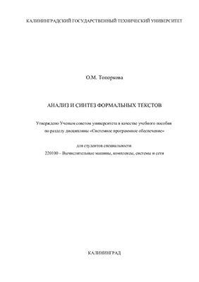 Топоркова О.М. Анализ и синтез формальных текстов