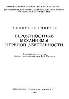 Коган А.Б., Чораян О.Г. Вероятностные механизмы нервной деятельности