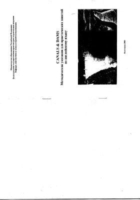 Мещеряков О.Г., Чураков А.А. Canals and dams: методические указания для практических занятий по английскому языку