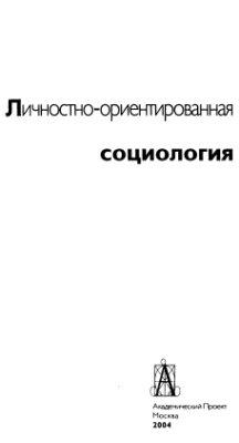 Бергер П., Бергер Б., Коллинз Р. Личностно-ориентированная социология
