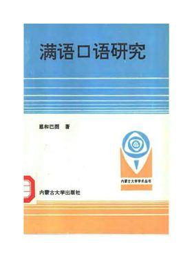 Enhebatu Merden. A study of the spoken Manchu language