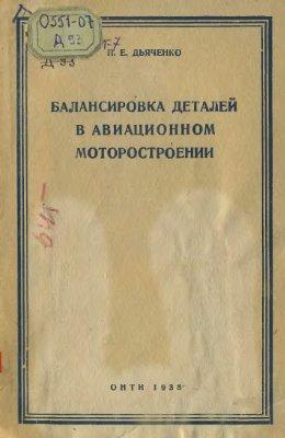 Дьяченко П.Е. Балансировка деталей в авиационном моторостроении