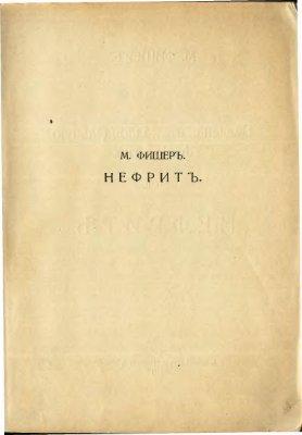 Фишер М. Нефрит