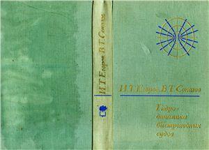 Егоров И.Т., Соколов В.Т. Гидродинамика быстроходных судов