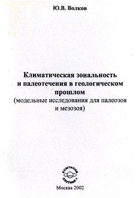 Волков Ю.В. Климатическая зональность и палеотечения в геологическом прошлом (модельные исследования для палеозоя и мезозоя)