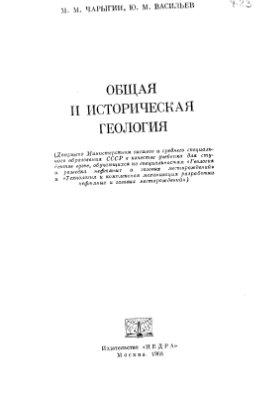 Чарыгин М.М., Васильев Ю.М. Общая и историческая геология
