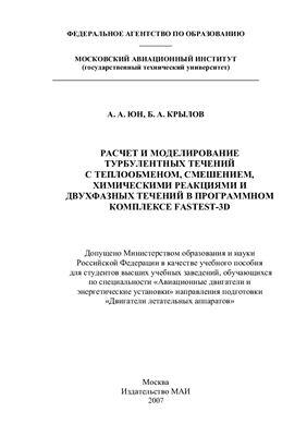 Юн А.А. Крылов Б.А. Расчет и моделирование турбулентных течений с теплообменом, смешением, химическими реакциями и двухфазных течений в программном комплексе Fastest-3D
