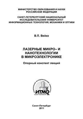 Вейко В.П. Лазерные микро - и нанотехнологии в микроэлектронике