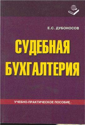 Дубоносов Е.С. Судебная бухгалтерия