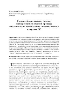 Сорока С.В. Взаимодействие высших органов государственной власти в процессе парламентской ответственности правительства в странах ЕС