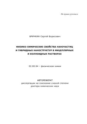 Бричкин С.Б. Физико-химические свойства наночастиц и гибридных наноструктур в мицеллярных и коллоидных растворах