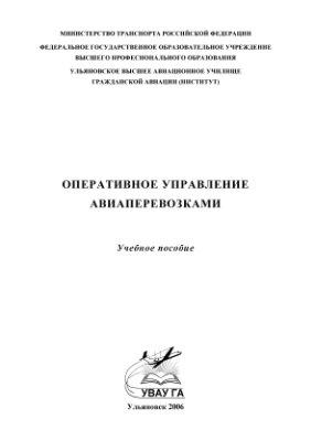 Бажов Л.Б. Оперативное управление авиаперевозками