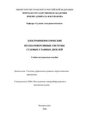 Кузнецов Е.В. Электро-пневматические пуско-реверсивные системы судовых главных дизелей
