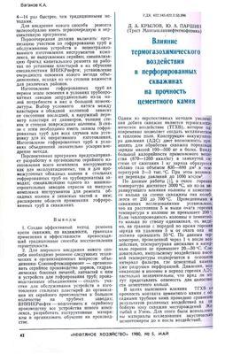 Крылов Д.А., Паршин Ю.А. Влияние термогазохимического воздействия в перфорированных скважинах на прочность цементного камня