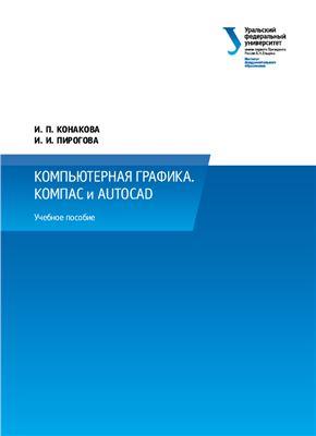 Конакова И.П., Пирогова И.И. Компьютерная графика. КОМПАС и AutoCAD