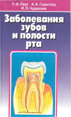 Леус П.А., Горегляд А.А., Чудакова И.О. Заболевания зубов и полости рта