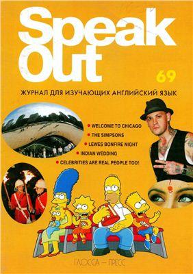 Speak Out 2008 №05(69)