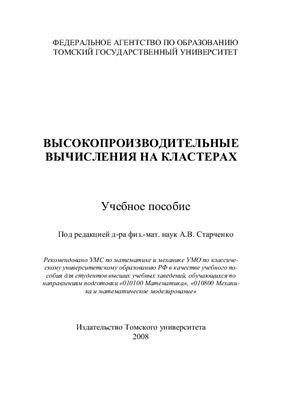Старченко А.В. (ред.) Высокопроизводительные вычисления на кластерах