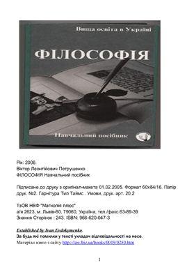 Петрушенко В.Л. Філософія. Навчальний посібник