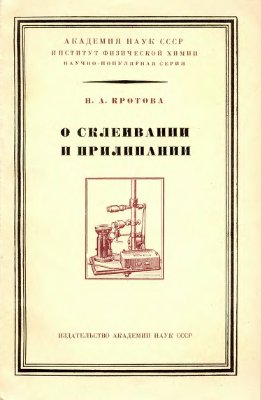 Кротова Н.Н. О склеивании и прилипании