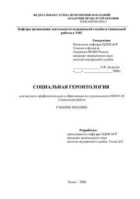 Титов Д.С. Социальная геронтология: учебное пособие