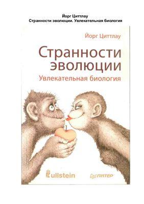 Циттлау Йорг. Странности эволюции. Увлекательная биология