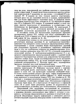 Байков Н.М., Колесников Б.В., Челпанов П.И. Сбор, транспорт и подготовка нефти