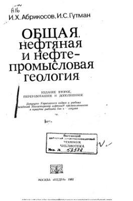 Абрикосов И.Х., Гутман И.С. Общая нефтяная и нефтепромысловая геология