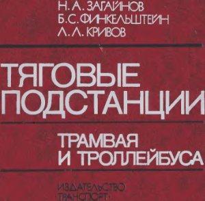 Загайнов Н.А., Финкельштейн Б.С., Кривов Л.Л. Тяговые подстанции трамвая и троллейбуса
