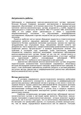 Реферат Повреждения височно-нижнечелюстного сустава