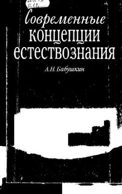 Бабушкин А.Н. Современные концепции естествознания