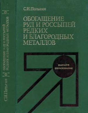 Полькин С.И. Обогащение руд и россыпей редких и благородных металлов