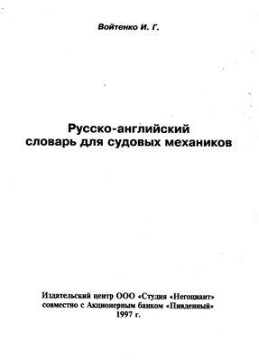 Войтенко И.Г. Русско-английский словарь для судовых механиков