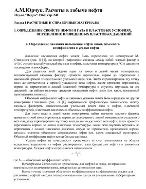 Юрчук А.М. Расчеты в добыче нефти