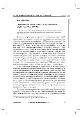 Данилкина В.М. Организационные аспекты назначения судебных экспертиз