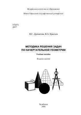 Дукмасова В.С., Краснов В.А. Методика решения задач по начертательной геометрии