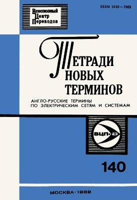 Гершенгорн А.И. (сост.) Тетради новых терминов № 140. Англо-русские термины по электрическим сетям и системам