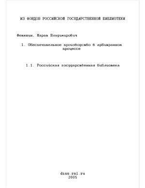Фетюхин М.В. Обеспечительное производство в арбитражном процессе