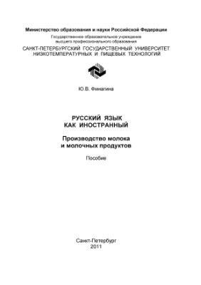 Финагина Ю.В. Русский язык как иностранный. Производство молока и молочных продуктов