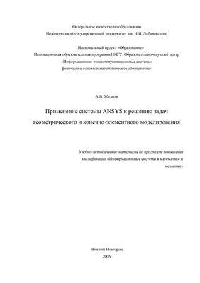 Жидков А.В. Применение системы ANSYS к решению задач геометрического и конечно-элементного моделирования
