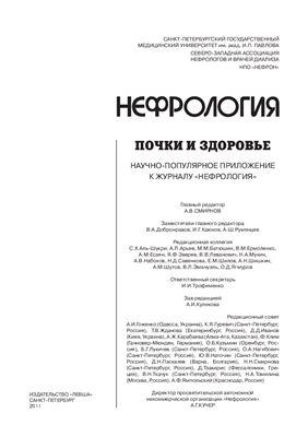 Почки и здоровье научно-популярное приложение к журналу Нефрология