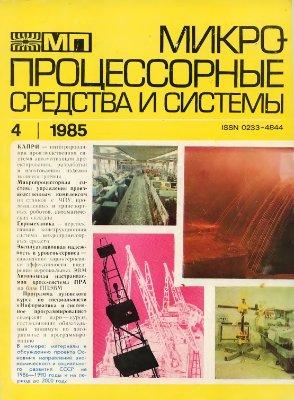 Микропроцессорные средства и системы 1985 №04