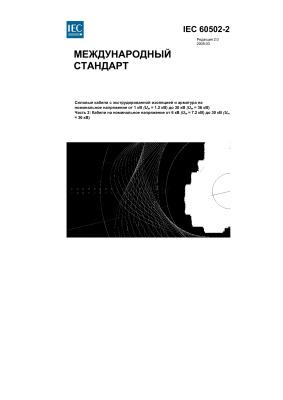 IEC 60502-2. Международный стандарт. Силовые кабели с экструдированной изоляцией и арматура на номинальное напряжение от 1 кВ (Um = 1.2 кВ) до 30 кВ (Um = 36 кВ). Часть 2: Кабели на номинальное напряжение от 6 кВ (Um = 7.2 кВ) до 30 кВ (Um = 36 кВ)