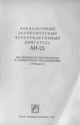 Авиационный двухконтурный турбореактивный двигатель АИ-25: Инструкция по эксплуатации и техническому обслуживанию