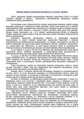 Цокуева И.М. Правовые проблемы медицинского эксперимента с участием человека