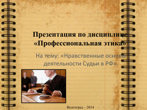 Нравственные основы деятельности Судьи в РФ